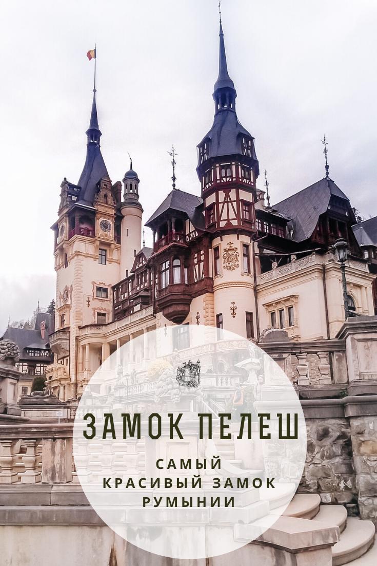 Замок Пелеш, Румыния - история, факты, интерьеры