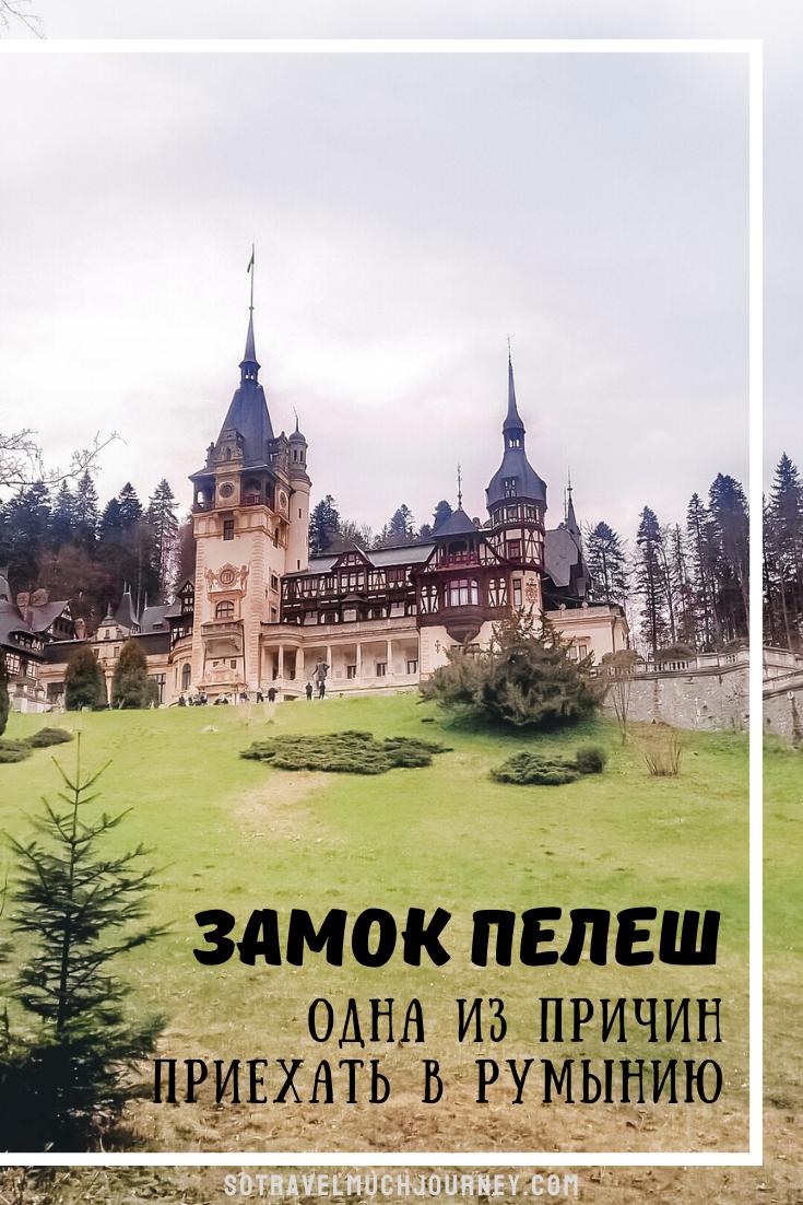 Замок Пелеш, Румыния - стоит один раз увидеть