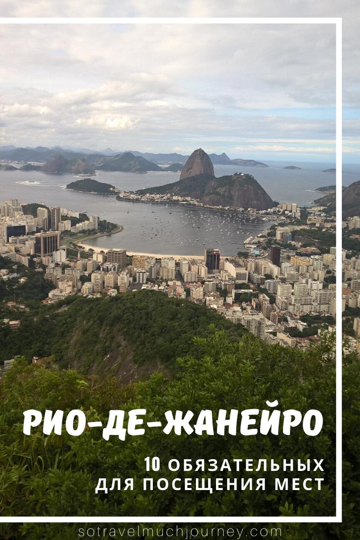 Что посмотреть в Рио? Топ 10 мест + бонусы