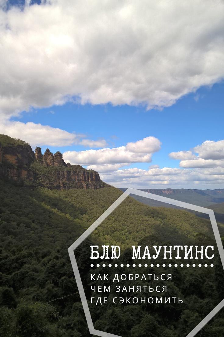 Парк Блю Маунтинс, Голубые горы, в Австралии - Как добраться, чем заняться и где сэкономить