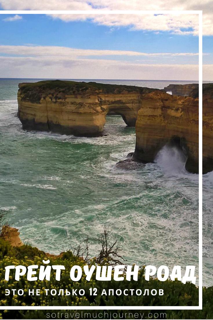 Грейт Оушен Роуд в Австралии, что надо знать перед поездкой