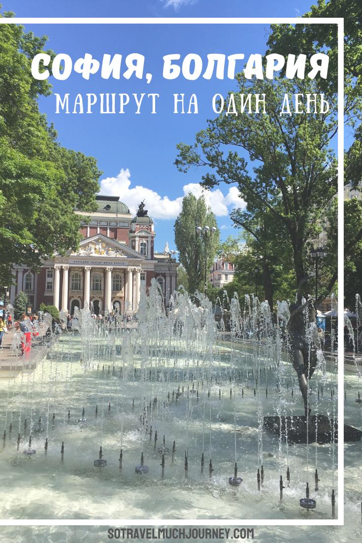 Маршрут по Софии на один день, Болгария
