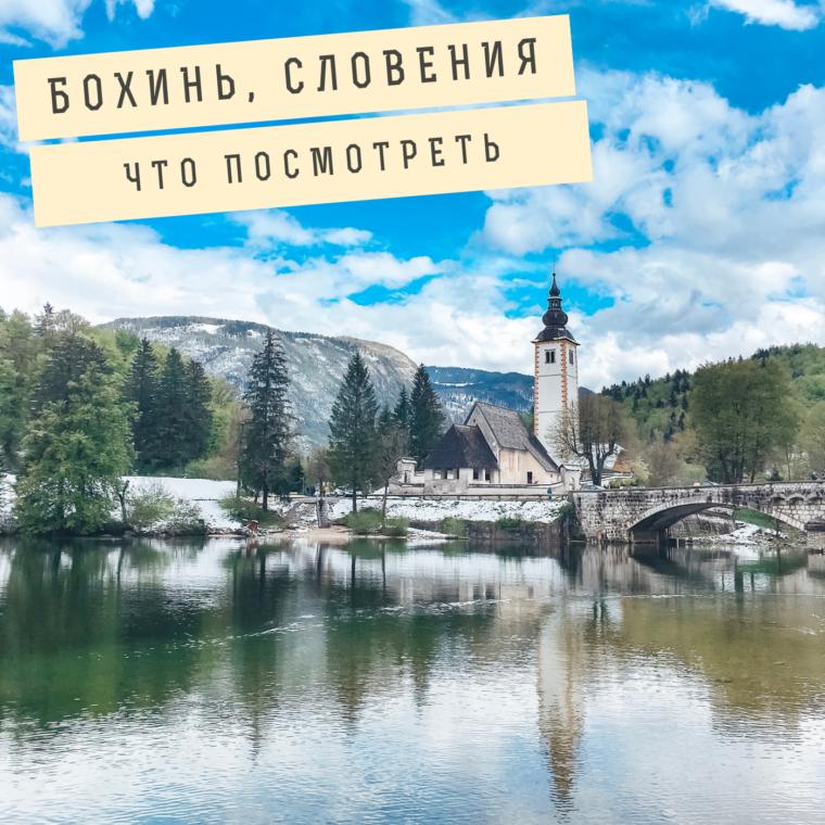 Озеро Бохинь в Словении — топ 10 активностей