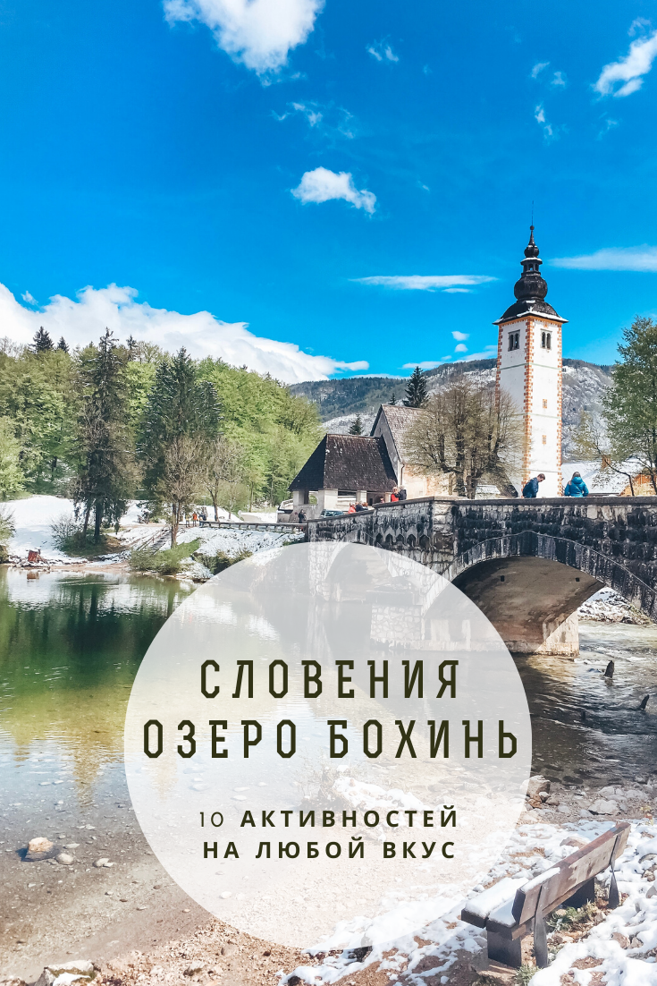 Озеро Бохинь, Словения, 10 активностей