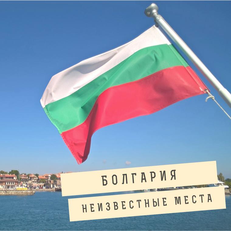 Что посмотреть в Болгарии — топ непопулярных мест