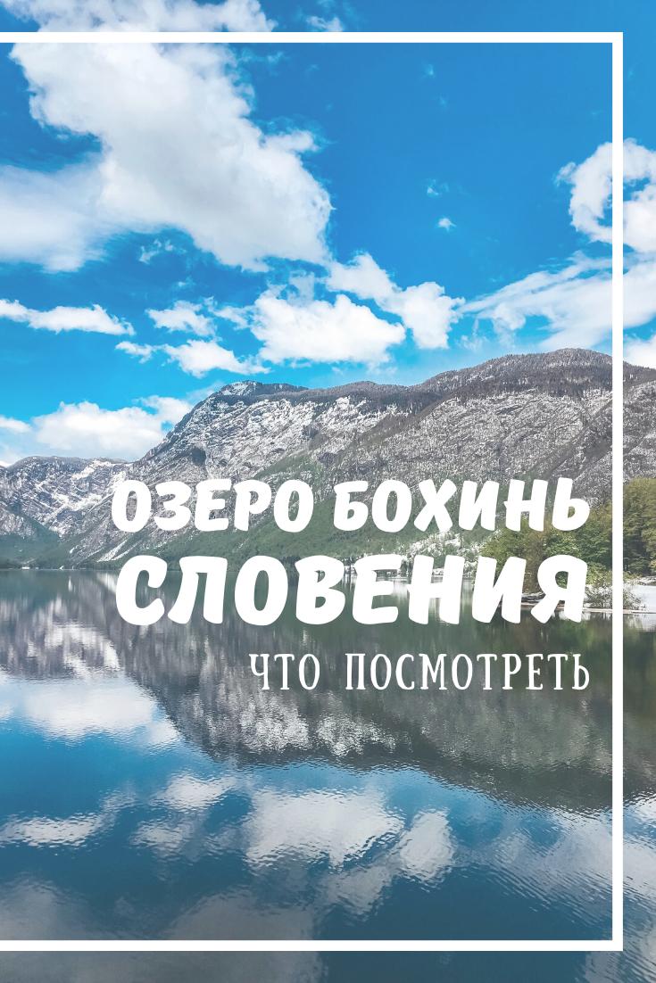Озеро Бохинь, Словения - что посмотреть