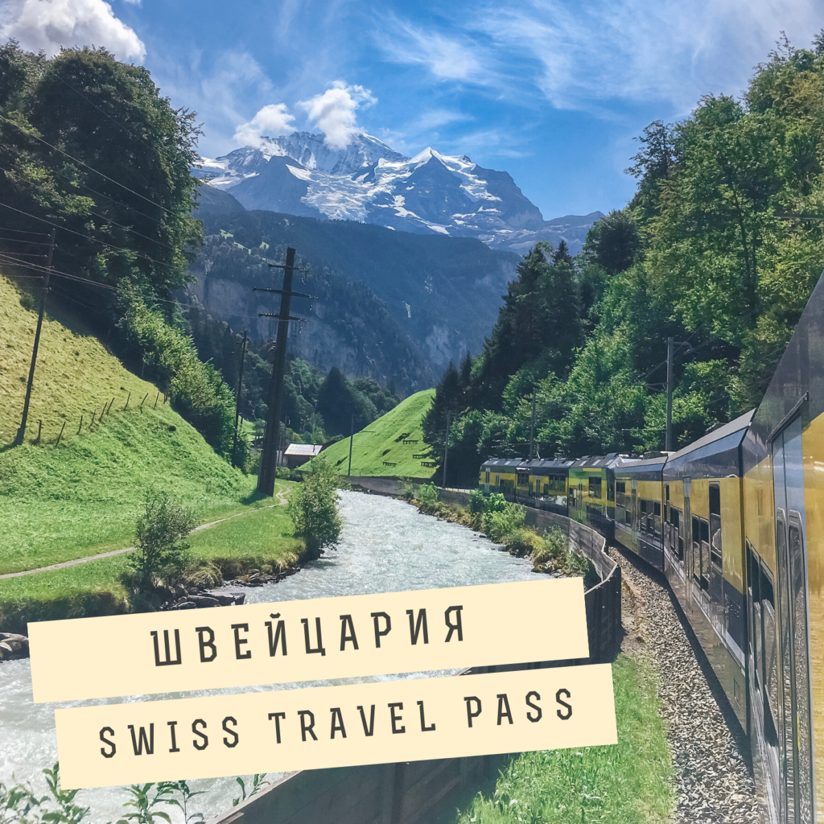 Проездные Swiss Travel Pass в Швейцарии