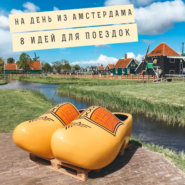 Из Амстердама на день: 8 идей для поездок