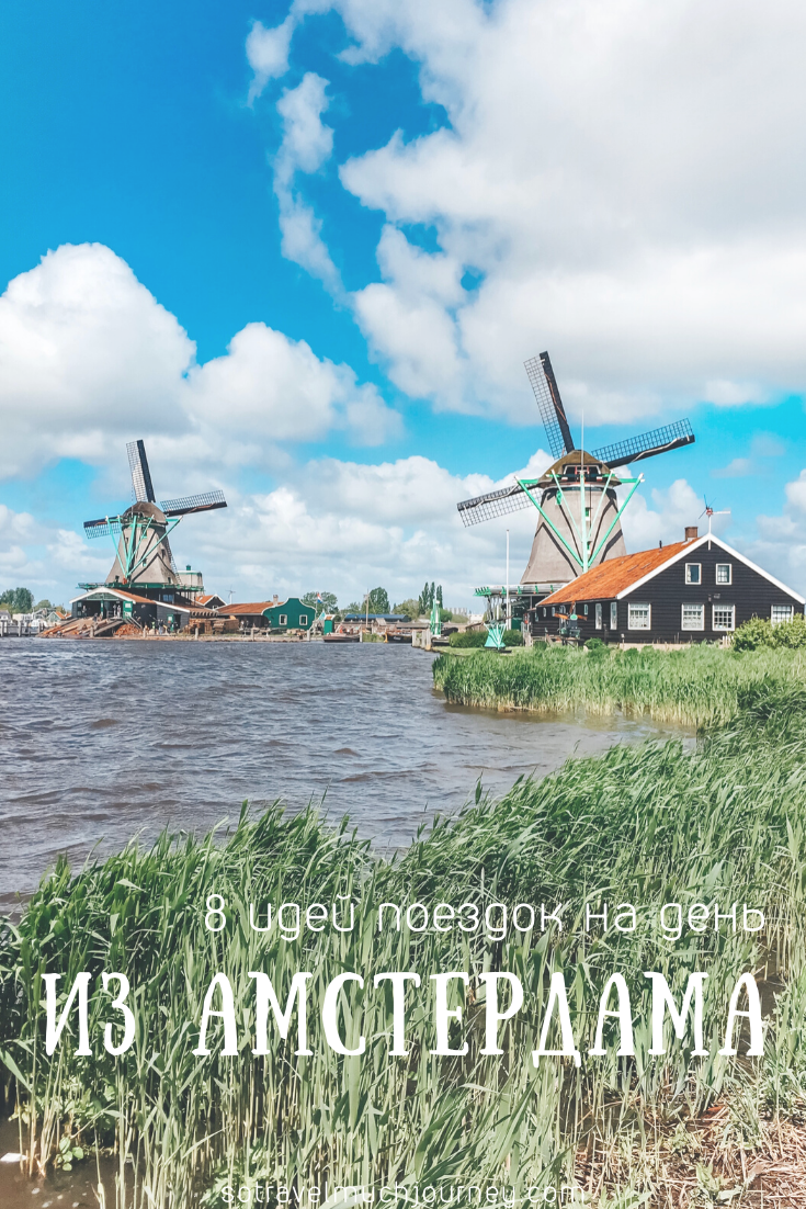 Куда на день съездить из Амстердама - 8 идей для поездок