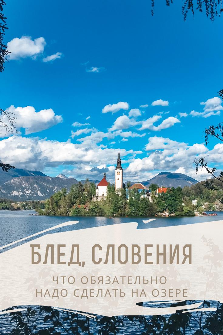 Что обязательно надо посмотреть на озере Блед в Словении