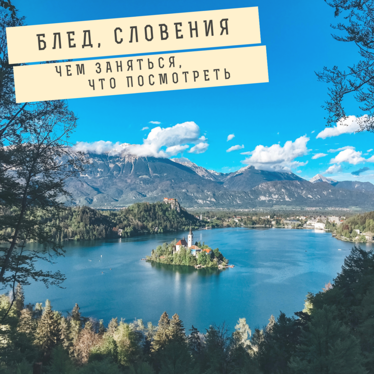 Чем заняться на озере Блед в Словении