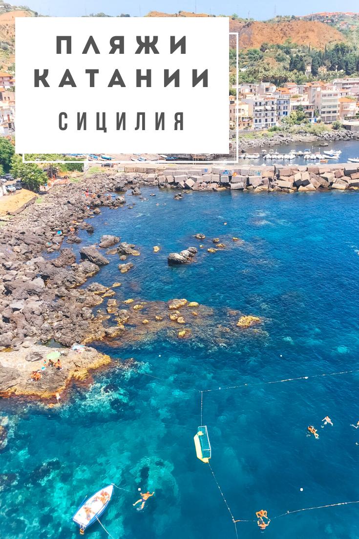 Лучшие пляжи Катании и пригородов. Какой выбрать и как добраться