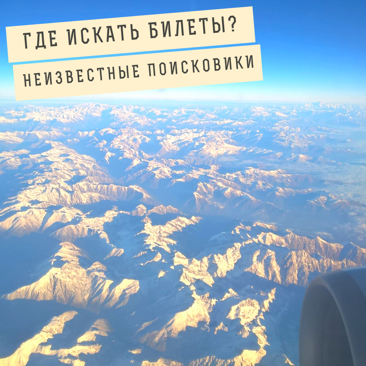 Где искать авиабилеты? Кроме aviasales и skyscanner