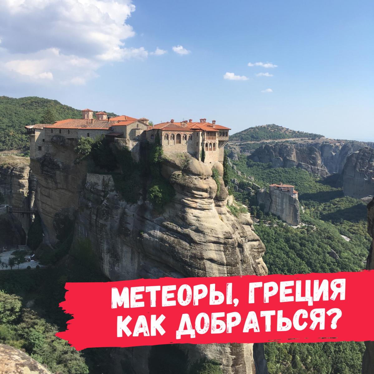 Как добраться до Метеор в Греции