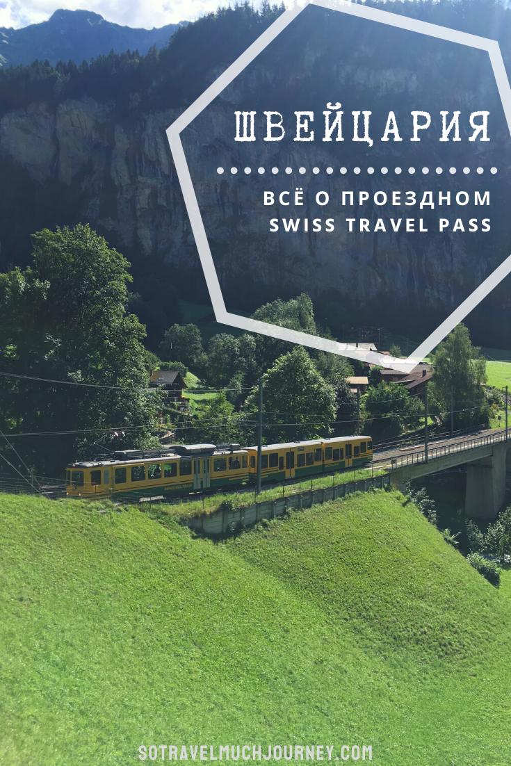 Проездной в Швейцарии: сколько стоит, надо ли брать и как купить