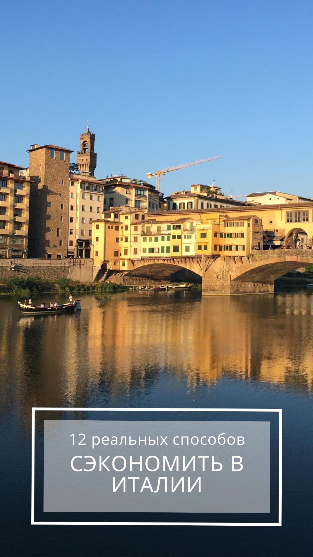 Как сэкономить в Италии