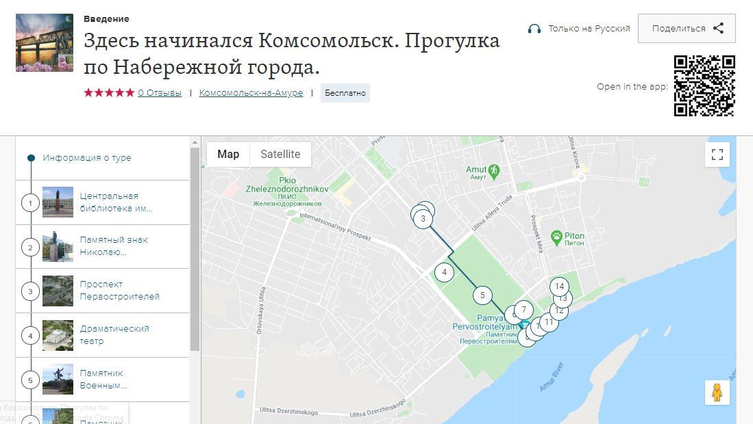 Приложения для путешествий по России - Izi.travel