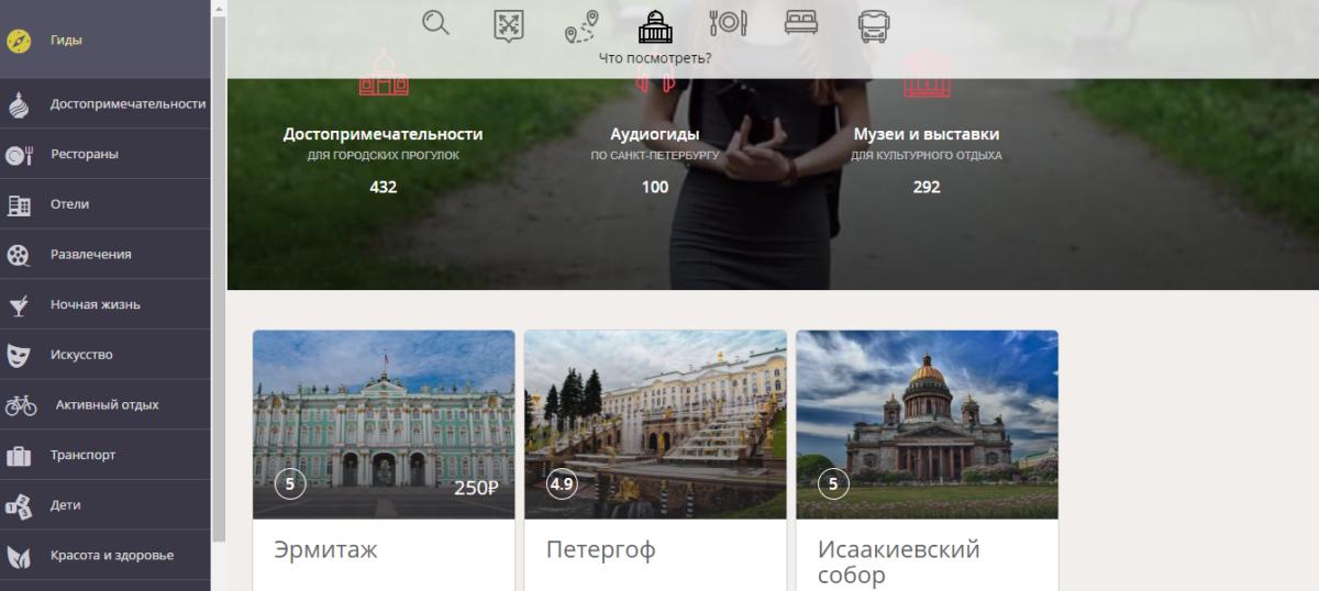 Приложения для путешествий по России - localway