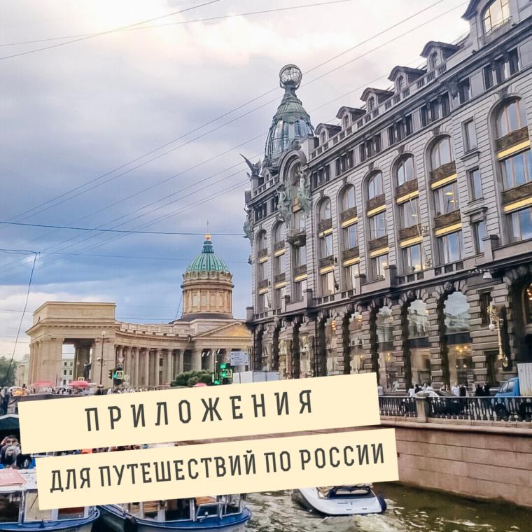Приложения и сервисы для путешествий по России