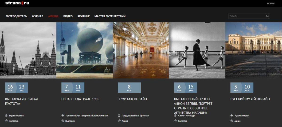 Приложения для путешествий по России - Страна.ру
