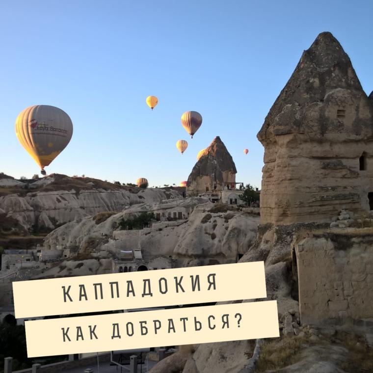 Как добраться до Каппадокии: самолёты, автобусы, туры