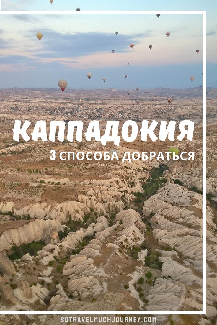 Как добраться до Каппадокии, Турция