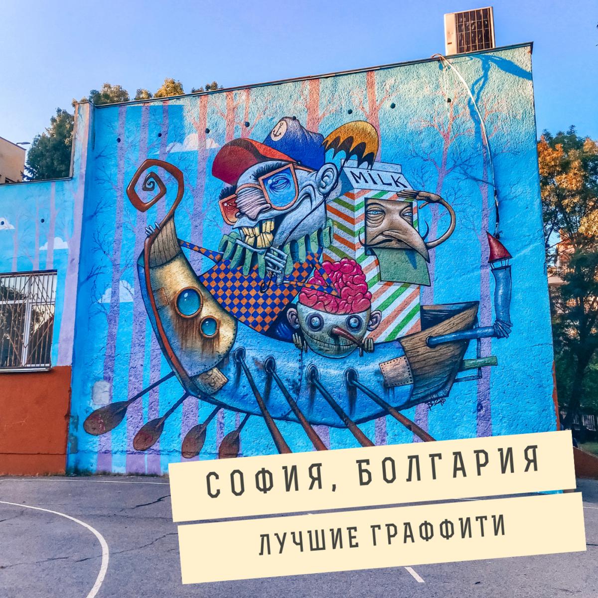 Топ 20 граффити в Софии