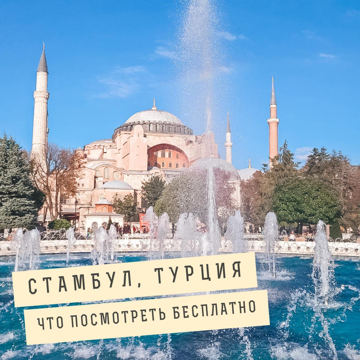 Что бесплатно в Стамбуле